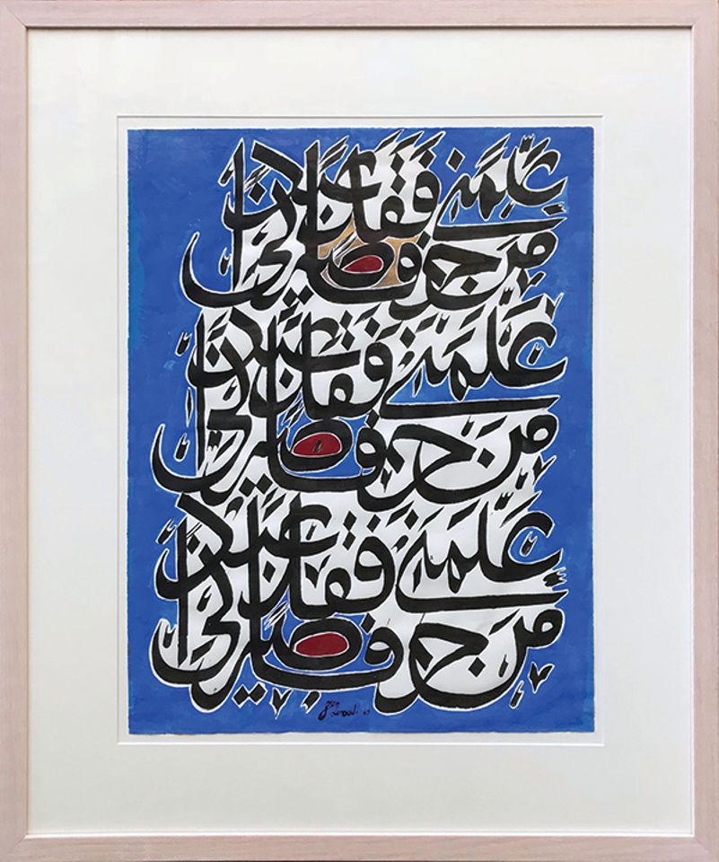Calligraphic work belonging to Homa and Jean-Pierre Jacquemard which Charles hossein Zenderoudi said was not by him when asked to authenticate it