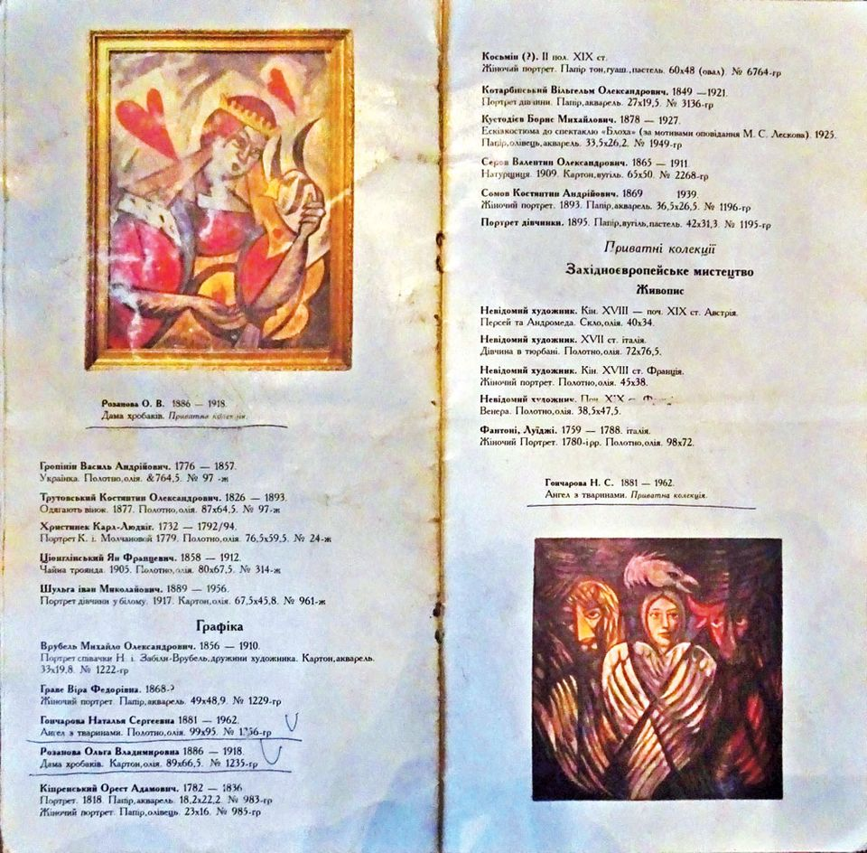 The Goncharova Evangelists reproduced in the '1992' catalogue and listed under Graphics