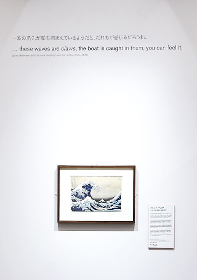 The Great Wave, with the Van Gogh quote, at the British Museum's Hokusai exhibition, 2017